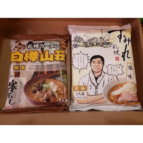【送料込 ゆうパケット便】北海道札幌ラーメン食べ比べ 即席中華めん 北海道お土産