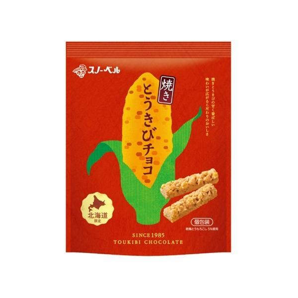北海道銘菓元祖のとうきびチョコ!!焼きとうきびチョコ 10本入袋 北海道お土産ギフト人気(dk-2 dk-3)