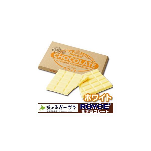 ロイズ ROYCE 板チョコレート110g  ホワイト ロイズの正規取扱店舗(dk-2 dk-3)