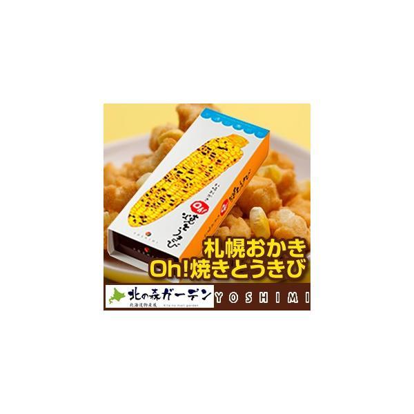 北海道限定 「札幌おかき Oh!焼きとうきび」 600 北海道お土産ギフト人気(dk-2 dk-3)