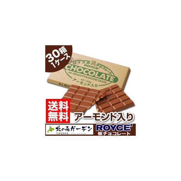 <送料込>板チョコレート120g  アーモンド入り 30箱入1ケース  ロイズの正規取扱店舗(dk-2 dk-3)