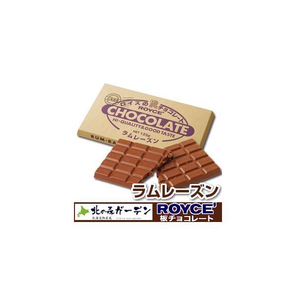 ロイズ ROYCE 板チョコレート125g  ラムレーズンロイズの正規取扱店舗(dk-2 dk-3)