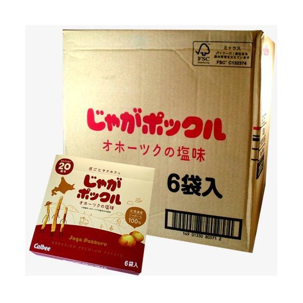 【送料無料】じゃがポックル小箱 1ケース (24箱入) 北海道のお土産ギフト(dk-2 dk-3)