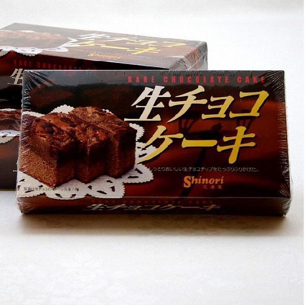 <送料込>生チョコケーキ  20入 1ケース(dk-2 dk-3)