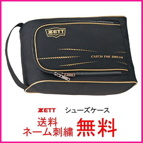 ZETT(ゼット) シューズケース BA147 送料無料 野球用品 収納 ケース ネーム刺繍無料|kitaspo