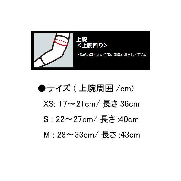 マクダビッド パワーアームスリーブ(1本入) M656 ネーム刺繍無料|kitaspo|03