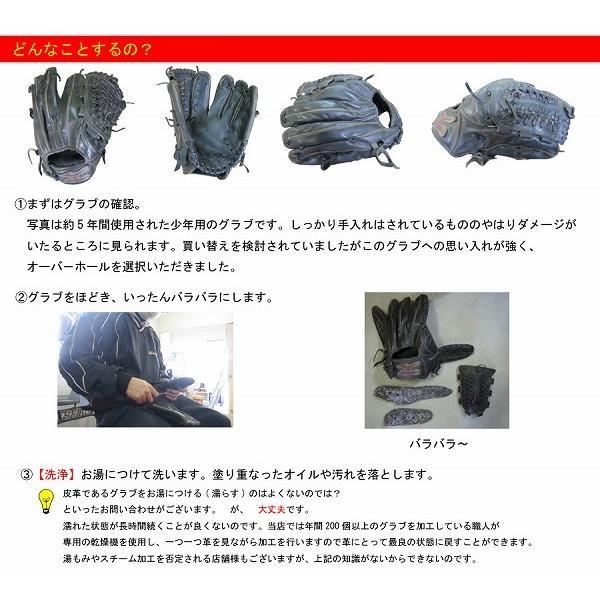 グラブ オーバーホール 修理 kitaspo 03