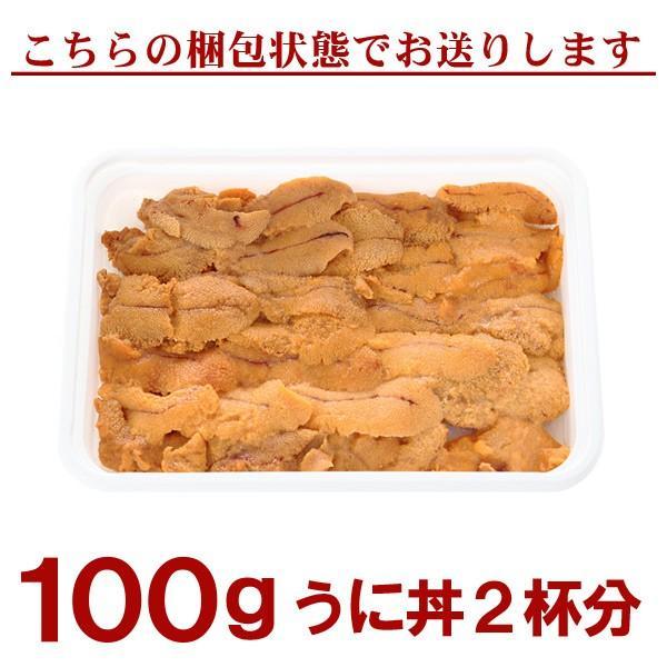 無添加うに100g Aグレード※ミョウバン不使用|kitauroko|02