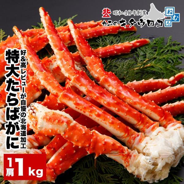 かに カニ 蟹  タラバガニ 脚 大 1kg お取り寄せ 夏カニ|kitauroko