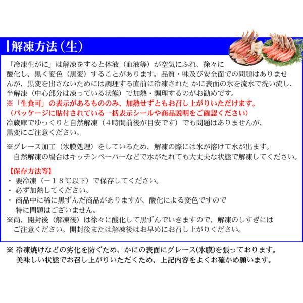 カニ かに 蟹 ズワイガニ 刺身 生食可 特大 カット済み 本ずわいかにしゃぶ 1kg 送料無料 通販 カニ刺し お歳暮|kitauroko|12