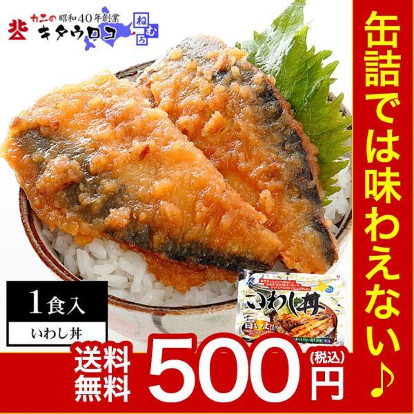 魚 丼 おかず ポイント消化 送料無料 お取り寄せ グルメ いわし丼 北海道産 同梱不可 お中元 ギフト|kitauroko