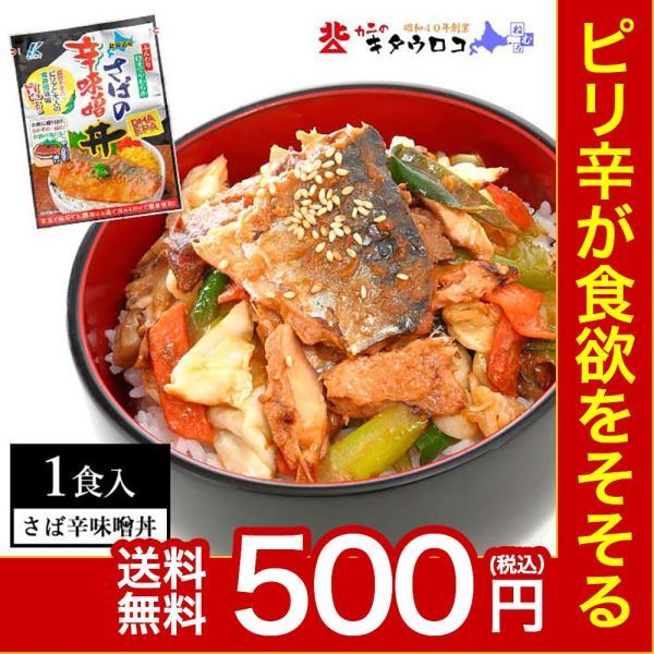 魚 丼 おかず おつまみ ポイント消化 北海道産 さばの辛味噌丼 送料無料 お中元 ギフト|kitauroko