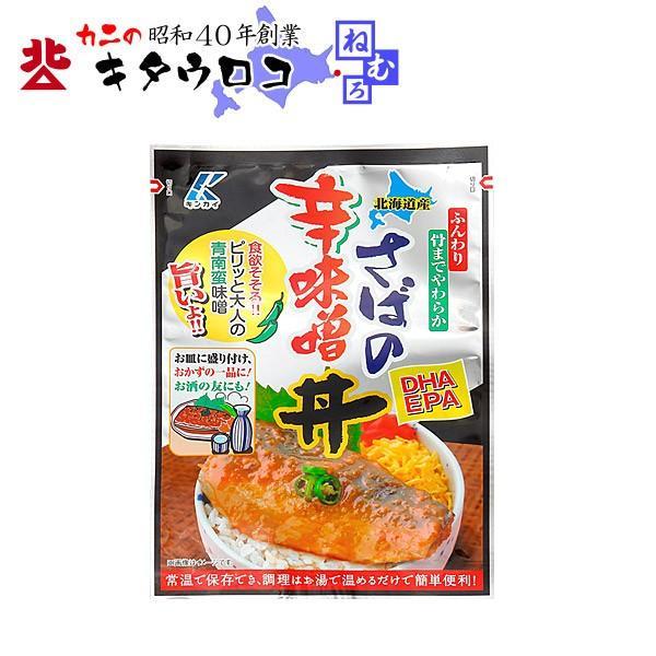 魚 丼 おかず おつまみ ポイント消化 北海道産 さばの辛味噌丼 送料無料 お中元 ギフト|kitauroko|02