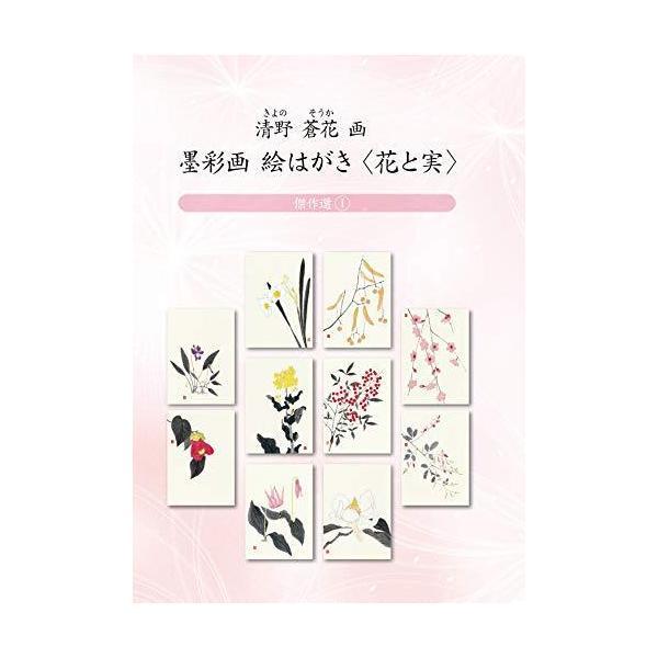 清野蒼花 墨彩画絵はがき〈花と実〉傑作選1