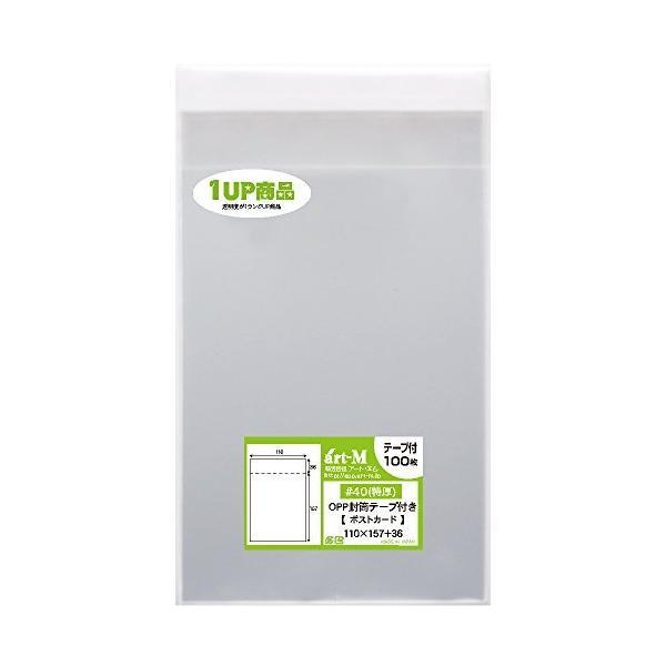 アートエム 1up商品(国産 厚口#40) テープ付 ポストカード用 (ポストカード用/A6用紙)透袋(透明封筒)(100枚)110x157+36mm
