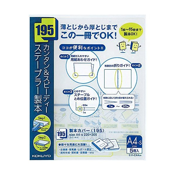 コクヨ 製本カバー 195 A4 5冊入 紺 セホ-CA4DB