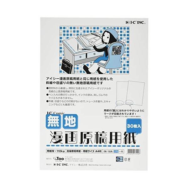 アイシー 無地マンガ原稿用紙 A4 薄110kg IN-10A