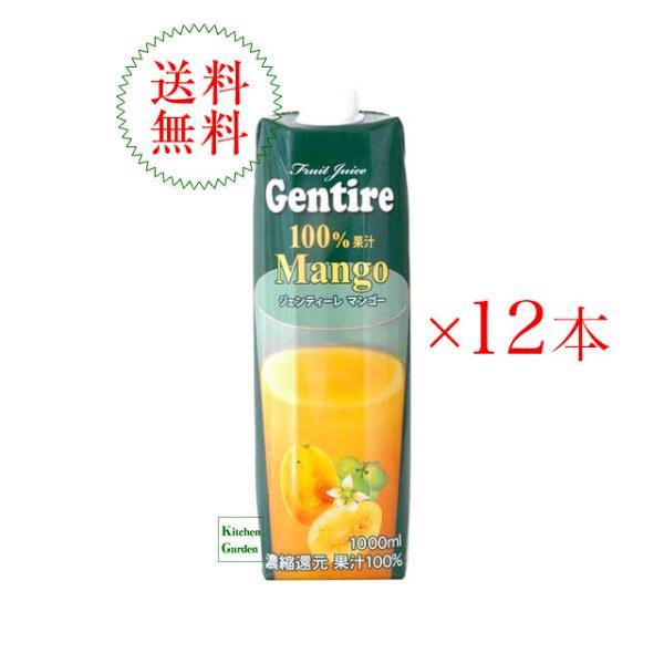 ジェンティーレ マンゴジュース 1000ml1ケース(12本入り)1本当たり399円 輸入食品