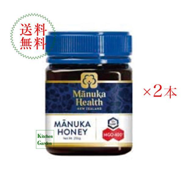 マヌカヘルス マヌカハニー MGO400+/UMF13 250g 2本セット 輸入食品
