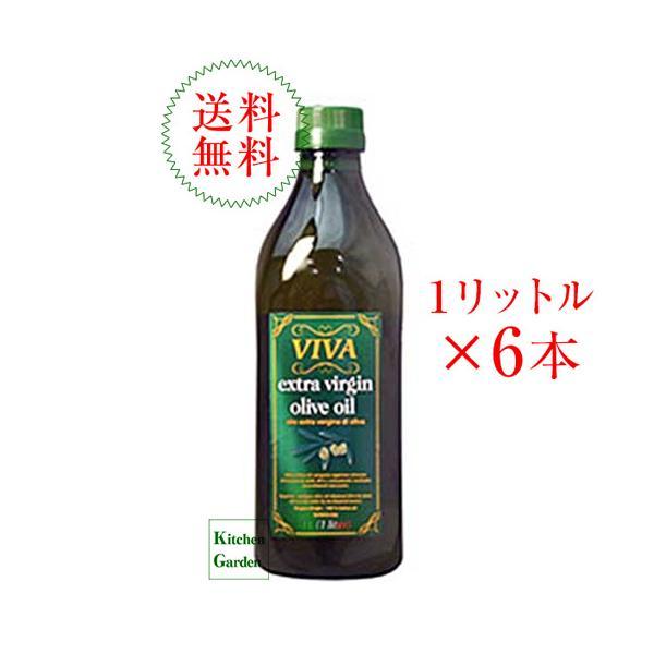 新商品 ヴィヴァ イタリア産 エキストラヴァージン オリーブオイル 1リットル 6本セット 1L  輸入食品