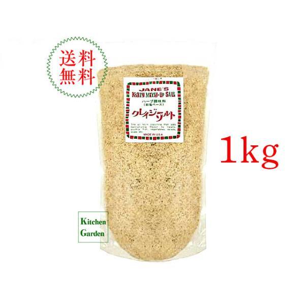 ジェーン クレイジーソルト 1kg 輸入食品