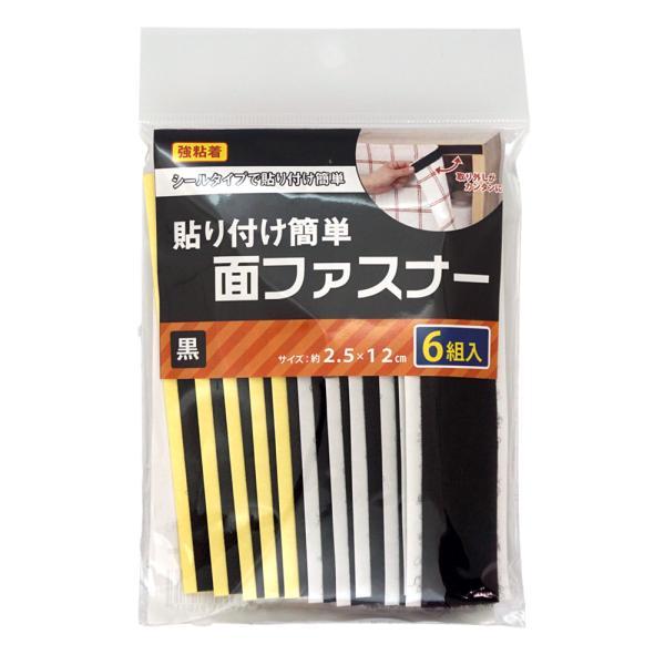 貼り付け簡単面ファスナー 6組入 黒 裁縫 固定 手芸