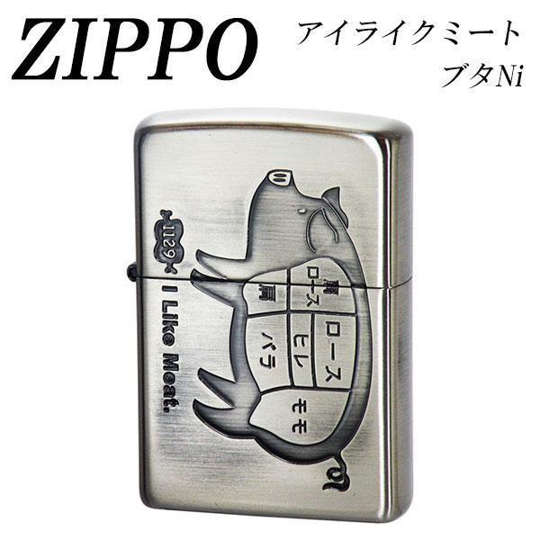 ZIPPO アイライクミート ブタNi かわいい ライター ネタ