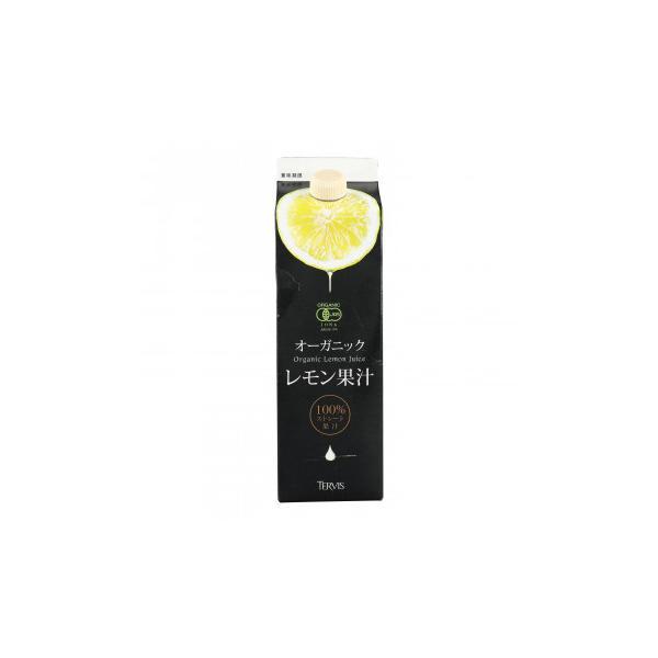 テルヴィス オーガニックシリーズ 有機レモン果汁  紙パック 1000ml×6本 オーガニックレモン果汁 イタリア・シチリア産 有機JAS認定