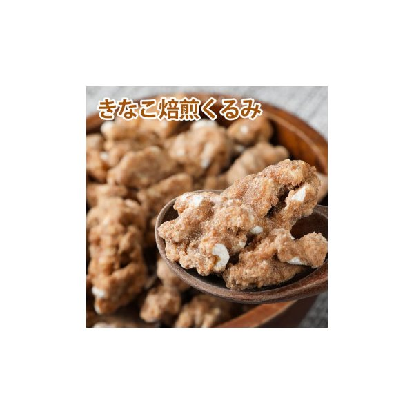 世界の珍味 おつまみ SCきなこをまとった焙煎くるみ 190g×20袋