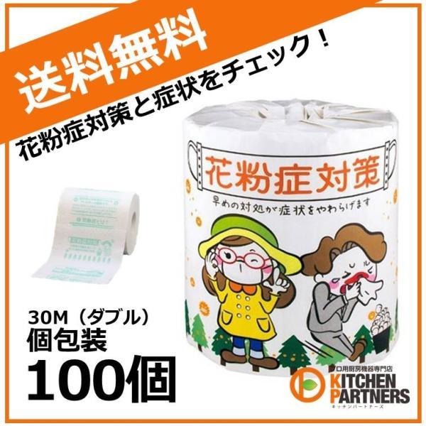 トイレットペーパー ダブル 花粉症対策 個包装 100個 送料無料|kitchen-partners