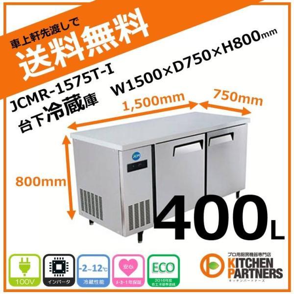 業務用冷蔵庫JCMテーブル型冷蔵庫台下JCMR-1575T-I/プレミアム