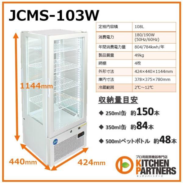 冷蔵/ショーケース/業務用/4面ガラス/両面開き/JCMS-103W/送料無料 JCM メーカー保証1年/ノンフロン/補助金 kitchen-partners 02