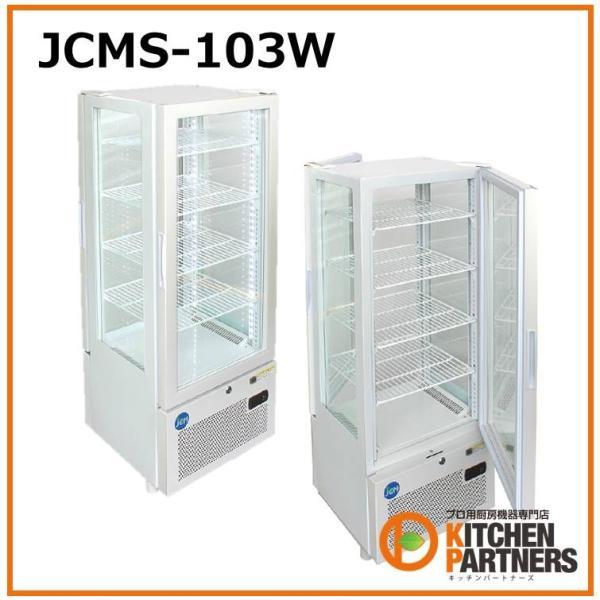 冷蔵/ショーケース/業務用/4面ガラス/両面開き/JCMS-103W/送料無料 JCM メーカー保証1年/ノンフロン/補助金 kitchen-partners 03