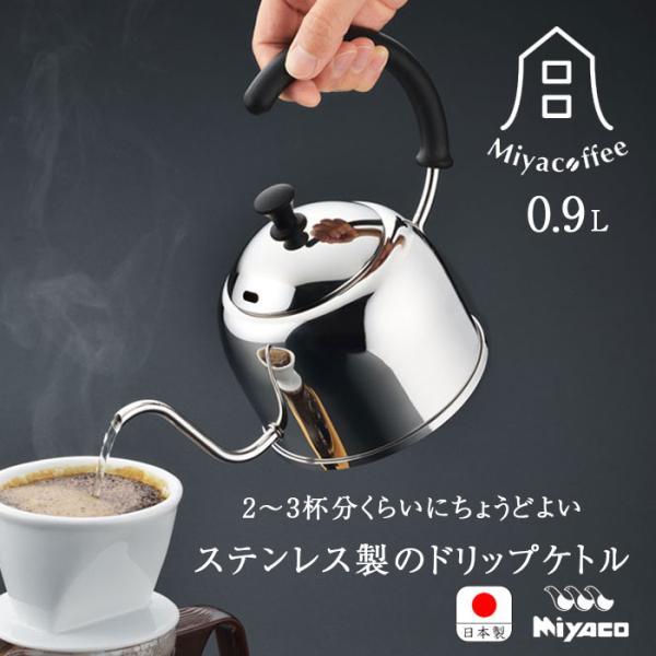 宮崎製作所 Miyacoffee ドリップケトル 0.9L ミラー MCO-1 【 ポット やかん コーヒー 】 kitchen