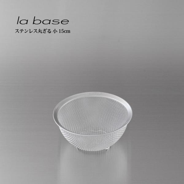 la base ラ・バーゼ ステンレス丸ざる 小 15cm ( LB-001 ) 有元葉子 ラ バーゼ ステンレス ざる ザル シンプル