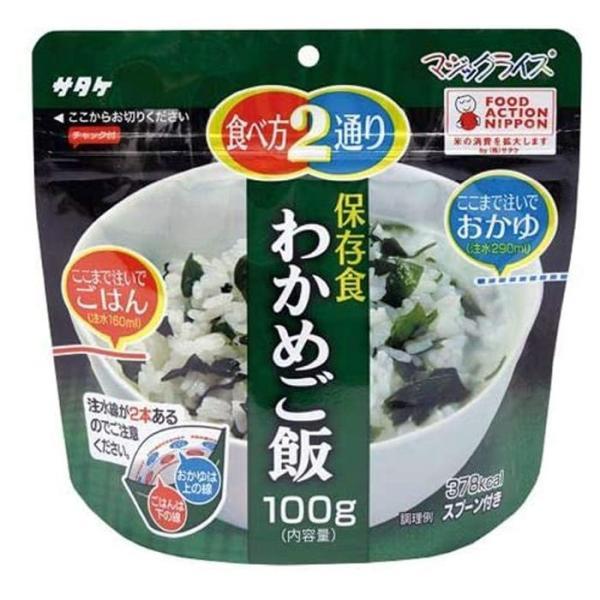 サタケ マジックライス 保存食 わかめご飯 1FMR31022ZE 【キャンセル・返品・交換不可】