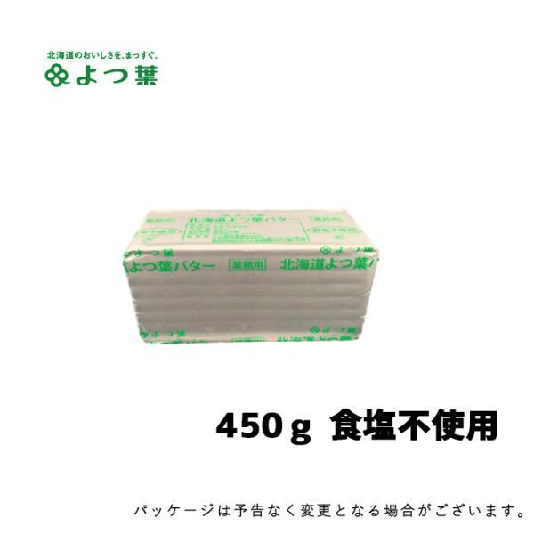 【冷蔵便でお届けします】北海道 よつ葉バター 業務用 食塩不使用 450g 無塩 バター【常温商品と同梱不可】【キャンセル・返品・交換不可】