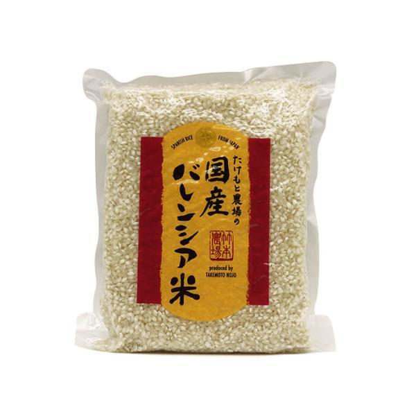 たけもと農場国産バレンシア(セニア種) 1kg【キャンセル・返品・交換不可】バレンシア米 米