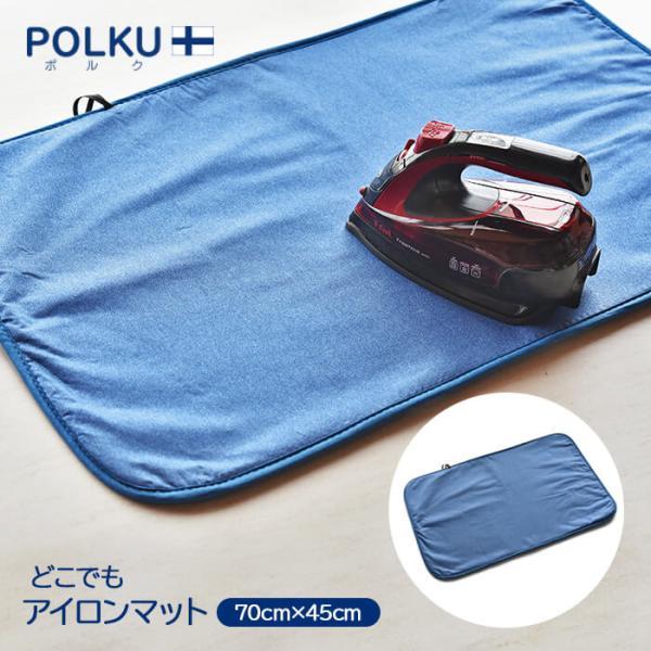 POLKU どこでもアイロンマット 70cm×45cm アイロン台 大判 アイロン マット マットタイプ コンパクト 便利 ポルク【送料無料】
