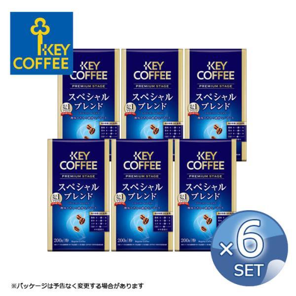 【まとめ買いで送料無料】キーコーヒー VP プレミアムステージ スペシャルブレンド 200g <粉> 【6個セット】 【 KEY COFFEE 真空パック 】|kitchen