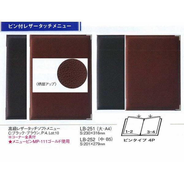 メニューブック LB-251 高級レザータッチソフトメニューブック(大・A4) コーナー金具付 ブラウン (えいむ)
