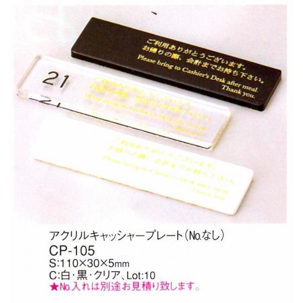 会計 キャッシャープレート (アクリル) CP-105 黒 (NO.入れは別途見積り) えいむ