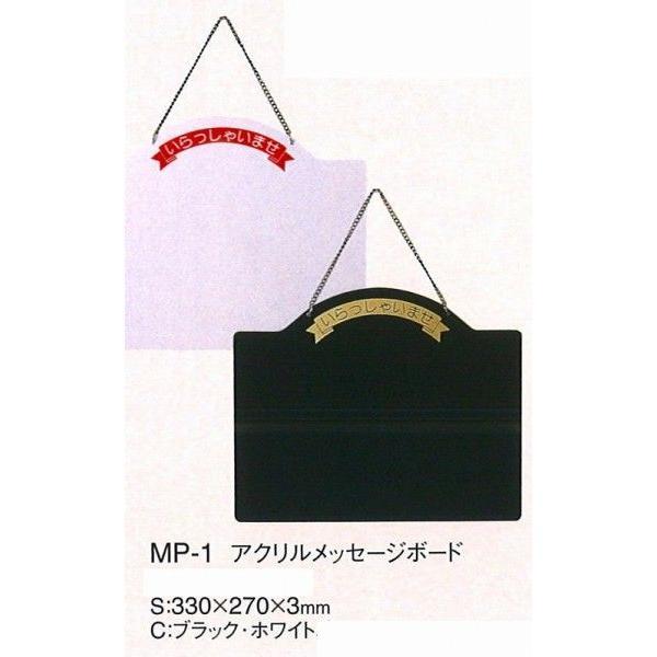 店頭 ボード ボードスタンド イーゼル MP-1 アクリルメッセージボード ブラック (えいむ)