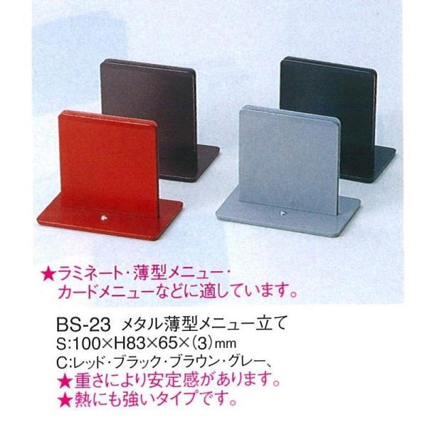 メニューブック立て メニューブックスタンド BS-23 えいむ メタル薄型メニュー立て ブラック