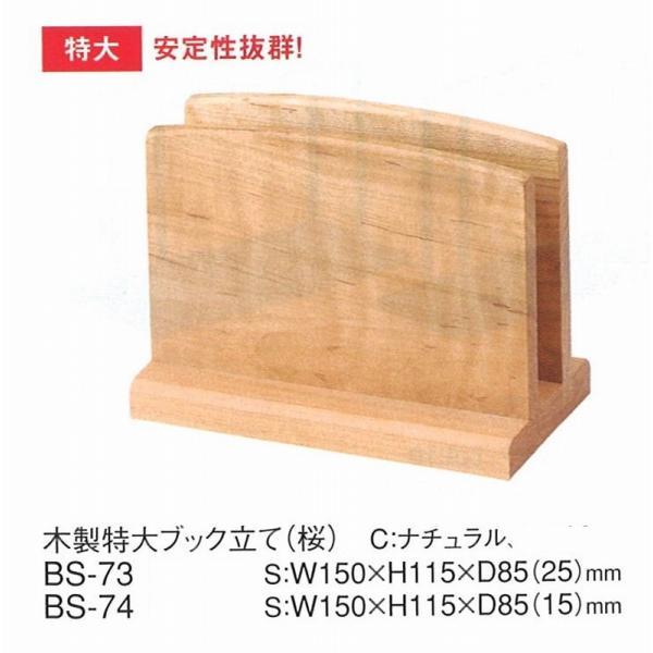 メニューブック立て メニューブックスタンド 木製(桜)特大 BS-73 ナチュラル えいむ