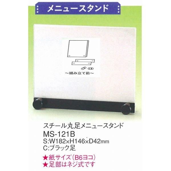 メニューブック立て メニューブックスタンド えいむ MS-121B ブッラク足