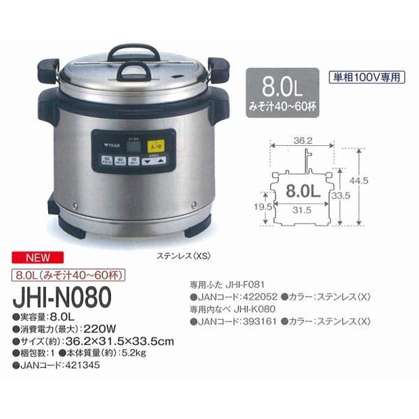 タイガー魔法瓶 業務用マイコンスープジャー JHI-N080 XS ステンレスの画像