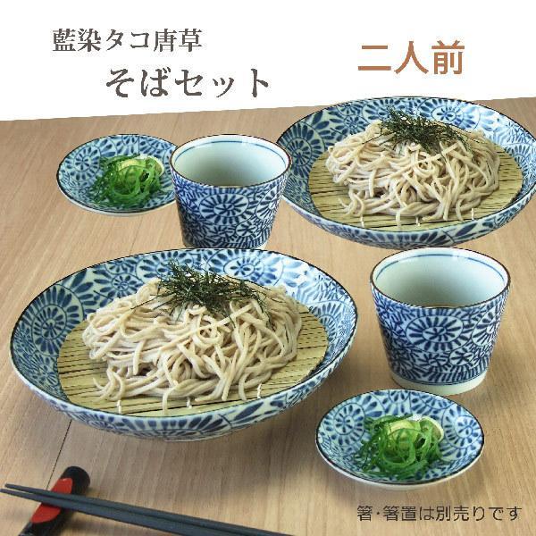 そば用食器 藍染 タコ唐草 そばセット 各2枚 深皿 そばちょこ 薬味皿 竹すのこ|kitchengoods-bell
