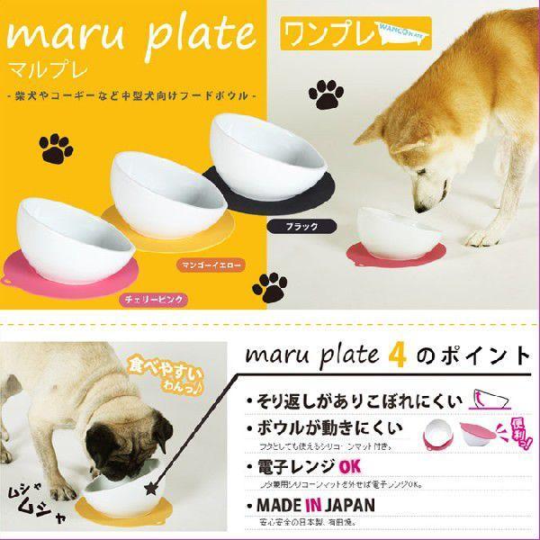 フードボウル マルブレ 中型犬用 選べる3色 130ml 柴犬 パグなど 陶製 日本製 kitchengoods-bell