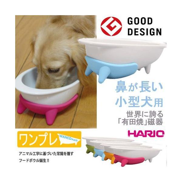 犬用食器 ワンコプレート 選べる4色 実用容量 150ml HARIO ハリオ 陶製|kitchengoods-bell